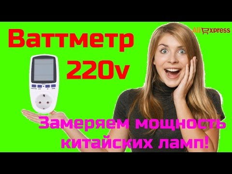 Wattmeter network with AliExpress. Review and test