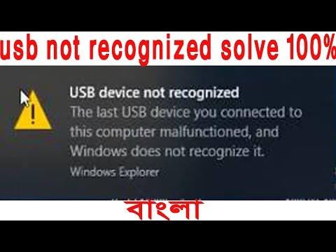 حل مشكلة usb device not recognized في ويندوز 7
