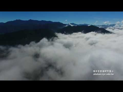 2016阿里山雲海空拍