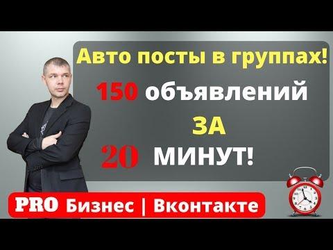 Объявления в 100 группах в ВК на автомате. Программа для ВК БроБот.