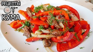 Говядина с хрустящим перцем (Beef with crispy pepper)