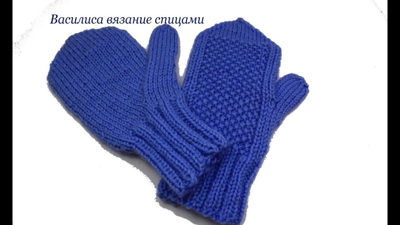 Варежки детские спицами //Василиса