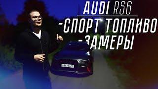 Audi Rs6 - Замеры На Спортивном Топливе! 102-Ой Бензин! (Автовлог #17)