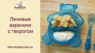 Детские рецепты: Ленивые вареники с творогом