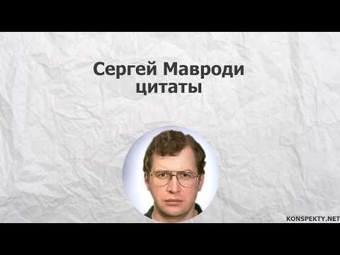 Сергей Мавроди: цитаты, высказывания, афоризмы великих людей