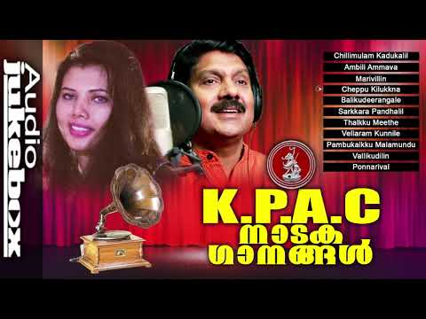 kpac നാടക ഗാനങ്ങൾ | sindhoorathilakam |Ever Green Malayalam Superhit Songs | Cover Version