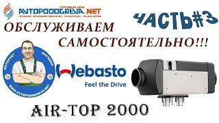 обзор воздушного отопителя webasto at2000