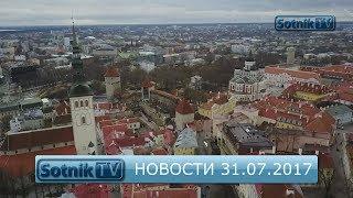 НОВОСТИ. ИНФОРМАЦИОННЫЙ ВЫПУСК 31.07.2017