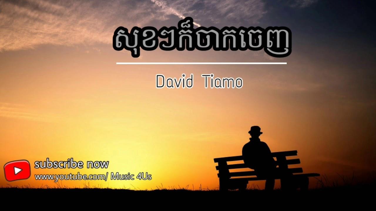 Download សុខៗក៏ចាកចេញ/ sok sok kor jak jenh/ David Tiamo (lyrics)