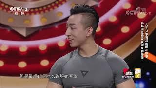 [黄金100秒]健身教练帮妈妈三个月瘦身42斤| CCTV综艺 - YouTube