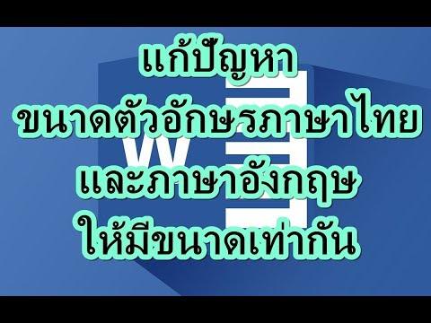 แก้ปัญหาขนาดตัวอักษรภาษาไทยและภาษาอังกฤษ ให้มีขนาดเท่ากัน MS word