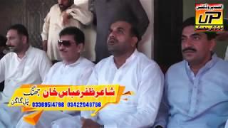 Syed faisal saleh hayat song by Shair zafar abbas khan baloch pull gagun03369514786