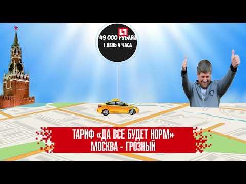 150 000 рублей за такси