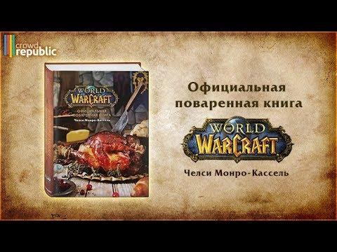 Официальная поваренная книга «World Of Warcraft»