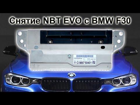 Снятие NBT EVO с BMW F30 за 5 минут / BMW NBT EVO Removal E30 In 5 Minutes
