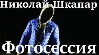 Николай Шкапар-Железная дорога