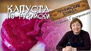КАПУСТА ПО-ГУРИЙСКИ. Квасим по-грузински