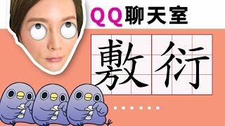 ♛[QQ聊天室]敷衍