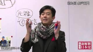 ドラマ「新解釈・日本史」 第九回 坂本龍馬 「水戸黄門漫遊記の真実とは...