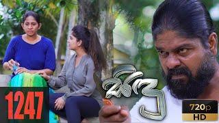 Sidu | Episode 1247 27th May 2021 Thumbnail