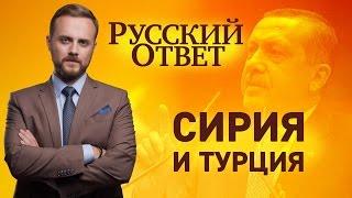 Сирия и Турция [Русский ответ]