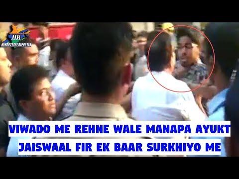 Viwado Me Rehne Wale Manapa Ayukt Jaiswaal Fir Ek Baar Surkhiyo Me | Hindustani Reporter |