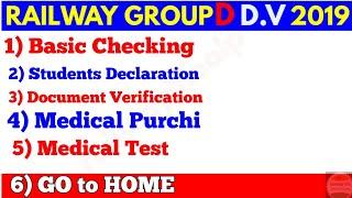 Baixar Group D DV & Medical Test कैसे हो रहा है.?