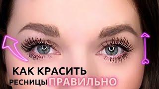 10 ЛАЙФХАКОВ с Тушью для РЕСНИЦ КАК КРАСИТЬ ресницы ПРАВИЛЬНО