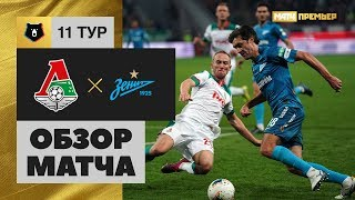 28.09.2019 Локомотив - Зенит - 1:0. Обзор матча