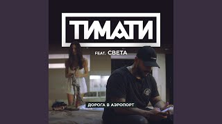 Дорога в аэропорт (feat. Света)
