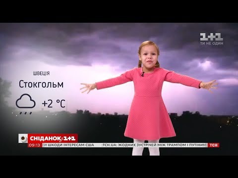 Погода від Фросі
