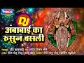 Download Ambabai Kaa Rusun Basali Dj - Marathi Devi Bhaktigeet - Officail Audio -Wings Music MP3 song and Music Video