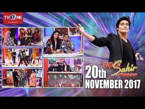 Aap Ka Sahir - Morning Show - 20th November 2017 - Full HD - TV One