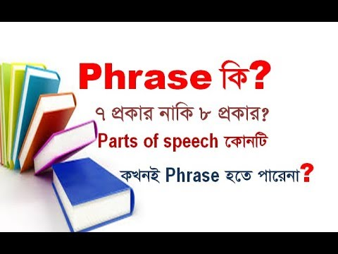 Phrase I Kinds of Phrases I Rafique sir