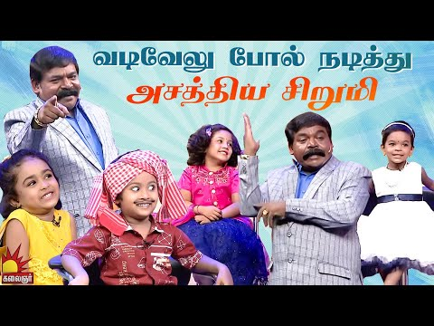 வடிவேலு போல் நடித்து அசத்திய சிறுமி😂 Chella Kutties   Epi 10   Part 1   Imman Annachi   Kalaignar TV