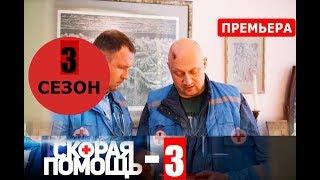СКОРАЯ ПОМОЩЬ 3СЕЗОН 1СЕРИЯ (21 серия 2 сезон). Анонс и дата выхода