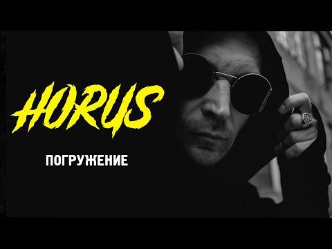 Horus X Oxxxymiron - Погружение