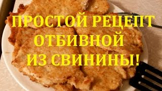 Отбивная из свинины это очень просто! Pork chop is very simple!