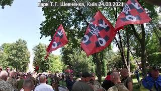 24 08 2021 парк Шевченка