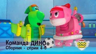 Команда ДИНО - Сборник приключений - Серии 4-6. Развивающий мультфильм для детей