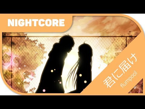 🎼【Nightcore】- 君に届け/Kimi ni Todoke 『flumpool』