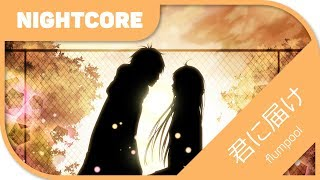 🎼【Nightcore】- 君に届け/Kimi ni Todoke 『flumpool』 君に届け 検索動画 29