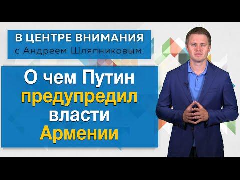 О чем Путин предупредил власти Армении. В центре внимания