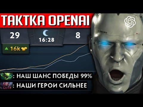 видео: ИГРА по СТРАТЕ ГЕНИЕВ openai | dota 2