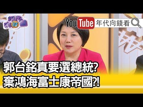 精華片段》范雲:藍營已經失控 為了2020不擇手段【年代向錢看】