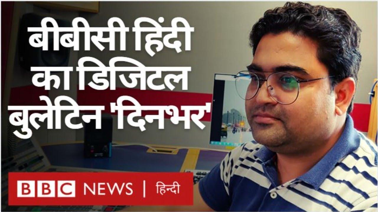 बीबीसी हिंदी का डिजिटल बुलेटिन 'दिनभर', 01 अगस्त 2021 (BBC Hindi)