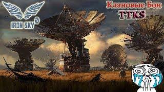 Crossout Клановые бои Клан TTKS