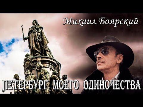 Михаил Боярский - Петербург Моего Одиночества слушать онлайн mp3