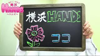 横浜HANDSのお店動画