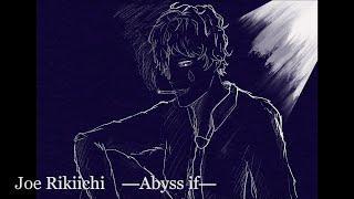 Joe Rikiichi song ―Abyss if―